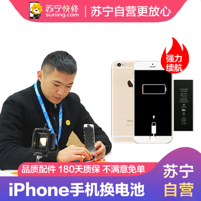 苹果iPhone系列iPhoneSE到店换电池(电池膨胀、自动关机、电池续航时间短)【非原厂物料 到店维修】