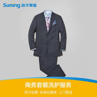 普通材質一套西服一件襯衫商務洗護服務 消毒殺菌保障 幫客上門服務