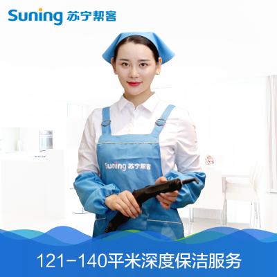 121-140平米家庭深度保潔服務 幫客上門服務