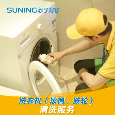 洗衣机清洗服务 不分波轮滚筒洗衣机清洗 帮客上门服务