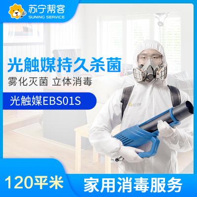 家庭消毒光觸媒持久滅菌服務120平米(增強型) 幫客上門服務