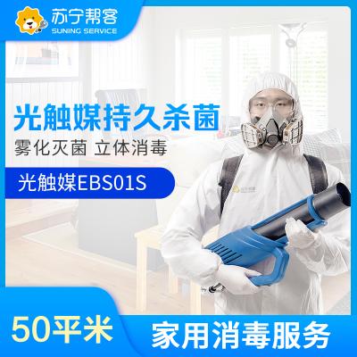 家庭消毒光觸媒持久滅菌服務50平米(增強型) 幫客上門服務