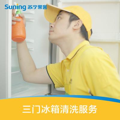 三门冰箱除味杀菌清洁服务 上门服务