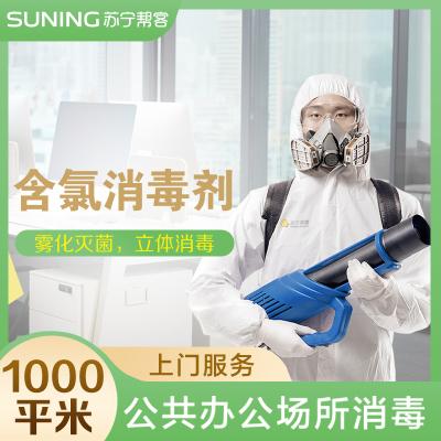 1000平米公共辦公場所含氯消毒水消毒服務(普通型)