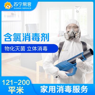 家庭消毒殺菌服務121-200平米(含氯消毒劑) 幫客上門服務