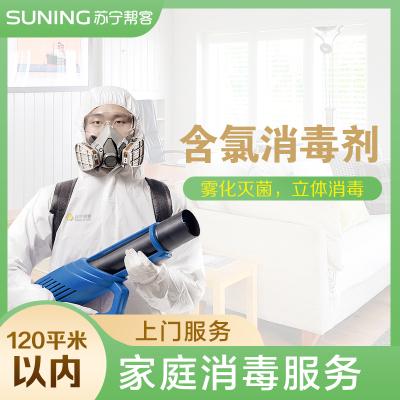 家庭消毒殺菌服務120平米以內(含氯消毒劑) 幫客上門服務
