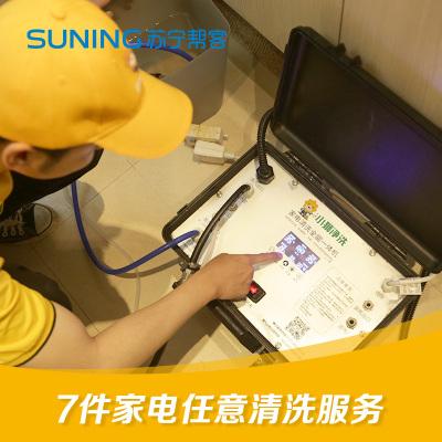 七件电器任意组合清洗 帮客上门服务
