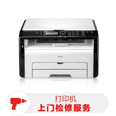 打印機上門檢修服務(不含硬件更換)