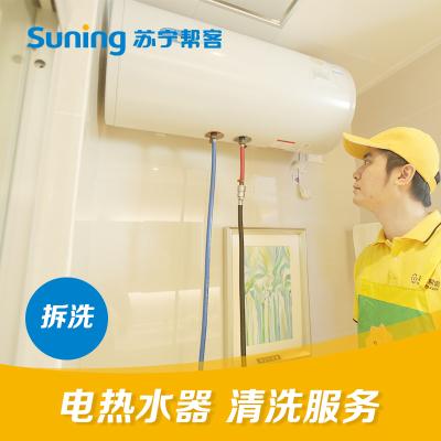 家用电热水器清洗(拆洗) 上门服务 帮客服务
