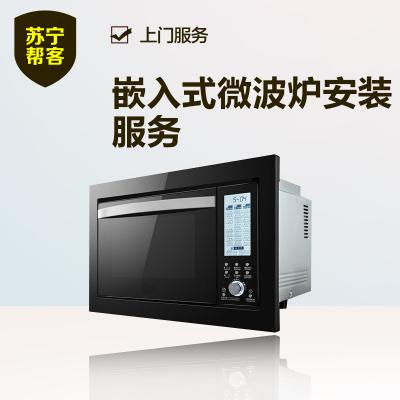 嵌入式微波炉安装 苏宁帮客安装上门服务