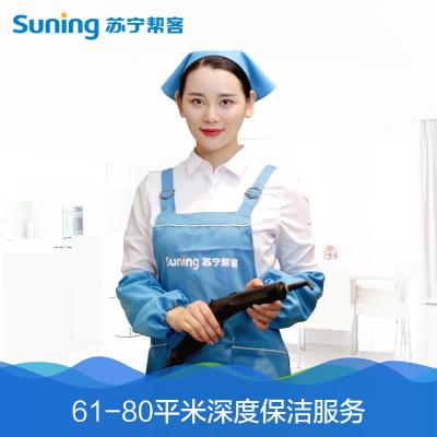 61-80平米家庭深度保潔服務 幫客服務 上門服務