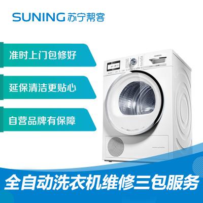 全自動洗衣機維修三包服務 上門維修服務