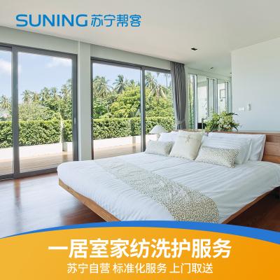 一居室家紡(含窗簾、床上用品、衣物、鞋子)洗護服務 消毒殺菌保障 幫客服務