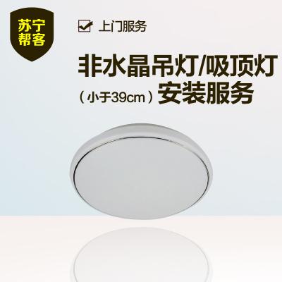非水晶吸顶灯安装(小于39cm) 苏宁帮客灯具安装服务 上门服务