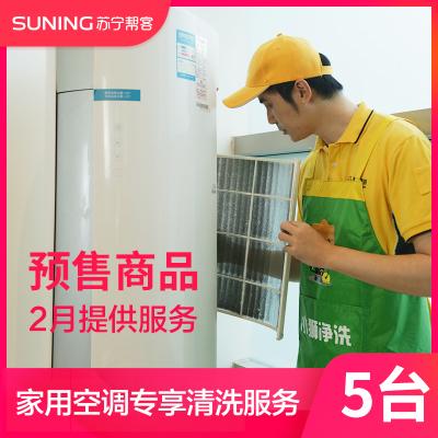 【预售-2月起提供服务】5台家用空调专享清洗服务 帮客上门服务