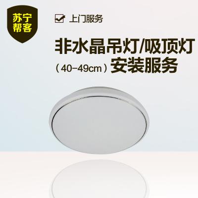 非水晶吸顶灯安装(40-49cm) 苏宁帮客灯具安装服务 上门服务