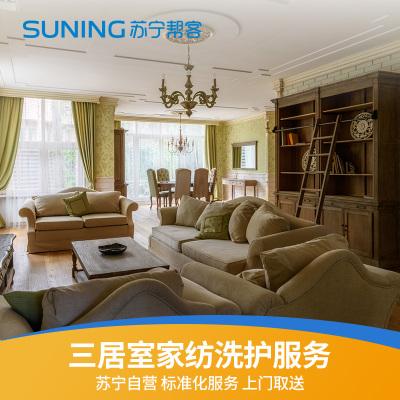 三居室家紡(含窗簾、床上用品、衣物、鞋子)洗護服務 幫客服務