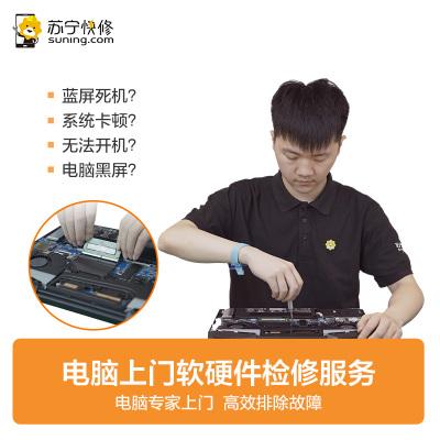臺式機電腦上門軟硬件檢修服務(不含硬件更換)