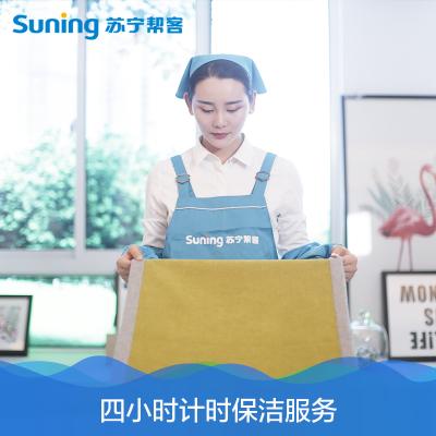 四小時計時保潔服務 南京區域套購專享