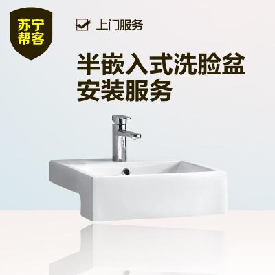 半嵌入式洗脸盆安装  苏宁帮客卫浴安装上门服务
