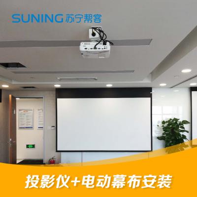 投影儀電動幕布組合安裝調試服務 15千克以內投影機吊裝120英寸以內電動幕布安裝 投影吊裝安裝調試 幫客上門服務