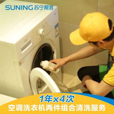 四次空調洗衣機兩件組合清洗套餐服務 幫客上門服務