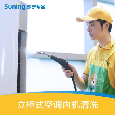 家用立柜式空调内机清洗服务 空调清洗服务 帮客上门服务