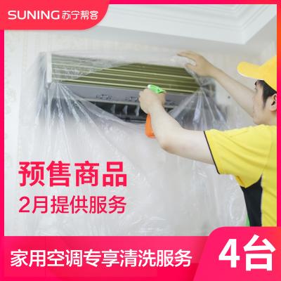 【预售-2月起提供服务】4台家用空调专享清洗服务 帮客上门服务