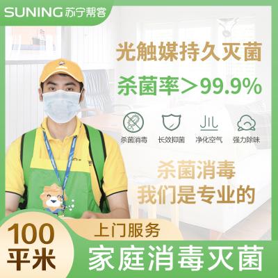 家庭消毒光觸媒持久滅菌服務100平米(增強型) 幫客上門服務