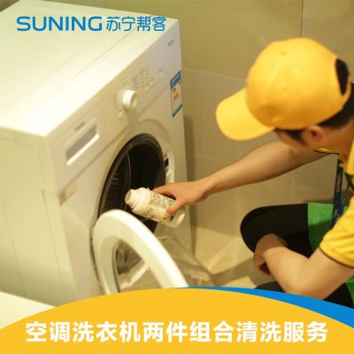 空調洗衣機兩件組合清洗服務 幫客上門服務