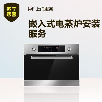 嵌入式电蒸炉安装 苏宁帮客安装上门服务