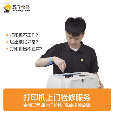 打印機上門軟硬件檢修服務(不含硬件更換)
