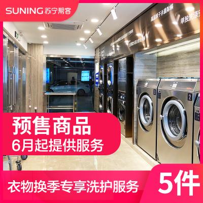 【预售-6月起提供服务】5件衣物换季专享洗护服务 洗衣服务 帮客上门服务
