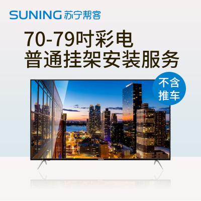 70-79吋电视机挂式安装服务 帮客上门服务