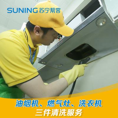 烟灶洗衣机三件组合清洗服务 帮客上门服务