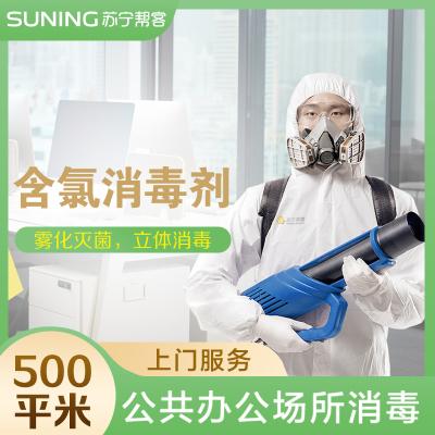 500平米公共辦公場所含氯消毒水消毒服務(普通型) 幫客上門服務