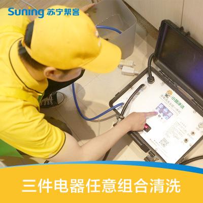 三件电器任意组合清洗 帮客上门服务