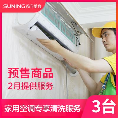 【预售-2月起提供服务】3台家用空调专享清洗服务 帮客上门服务