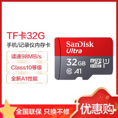 閃迪(Sandisk)32GB TF卡手機內存卡 讀98MB/s 存儲卡 A1 Micro SD卡 CLASS 10