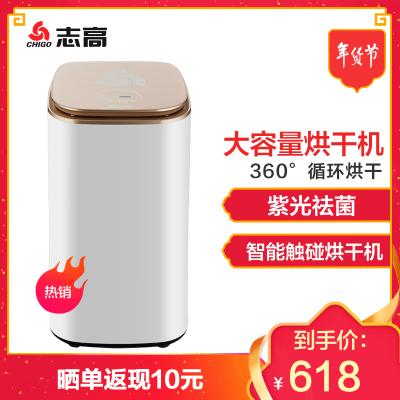 志高(CHIGO) GRY-601CY 干衣机 智能触控烘干机 热烘干脱水机 金色