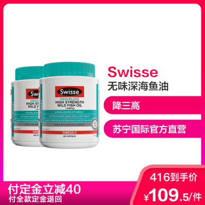 2件裝 | 【維持心血管健康】Swisse 無味深海魚油 1500mg 400粒/瓶 2瓶