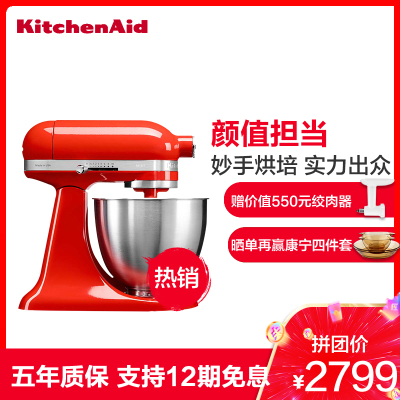 凱膳怡kitchenaid廚師機5KSM3311XC美國進口料理機多功能攪拌ka和面機家用電器 暖橘紅