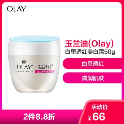 玉兰油(OLAY)健康嫩白系列 白里透红霜50g 日霜 滋润 新老包装随机发货 滋润营养