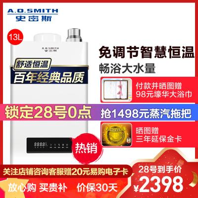 AO史密斯熱水器 燃氣熱水器天然氣13升 JSQ26-N0 家用恒溫強排式 自營 天燃氣 白色 防凍不限流