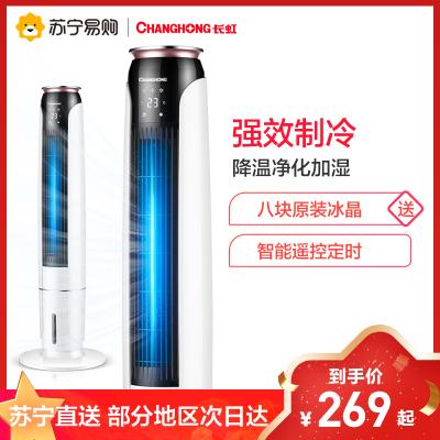 長虹(CHANGHONG)空調扇制冷風扇塔式家用靜音水冷立式加濕小型單冷移動空調RFS-08RT