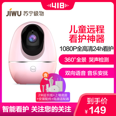 【櫻花粉】蘇寧小Biu兒童看護攝像頭 嬰兒哭聲檢測 AI人形偵測 在線童謠安撫 1080P全高清 紅外夜視