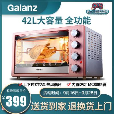 格蘭仕(Galanz)電烤箱X1R 內置防爆爐燈上下獨立控溫 帶旋叉 3D熱風循環 低溫發酵 42L家用電烤箱