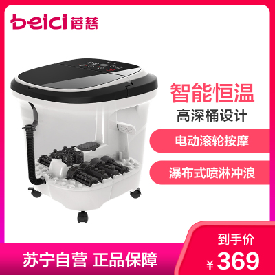 蓓慈(beici)足浴器BZ517B 電動加熱恒溫洗腳盆 指壓按摩電動滾輪按摩 便攜提手設計黑白款足浴盆泡腳桶