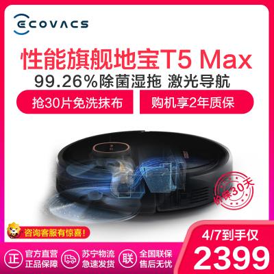 科沃斯(Ecovacs)地寶T5 Max 掃地機器人家用吸塵器 全自動智能 超薄規劃 掃拖一體機器人 APP操控碰撞保護