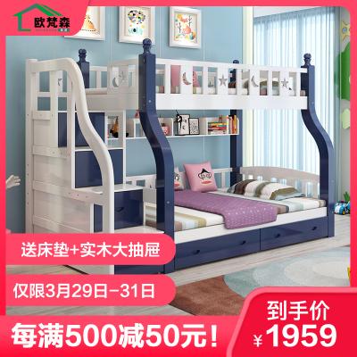 歐梵森 上下床子母床兒童床雙層床兩層成人高低床松木床木質床雙人床鋪床實木床宜家風格男孩女孩公主床帶儲物多功能母子床S02
